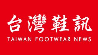 台灣鞋訊的圖片